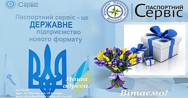 Працівники центру обслуговування громадян «Паспортний сервіс» м. Рівне привітали клієнта ювіляра.